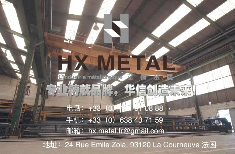 视频 (中文版) : 法国华信金属