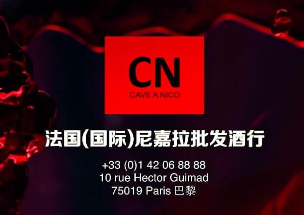 视频 (中文版) : 法国尼嘉拉酒行
